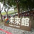 20110407花博遊-未來館