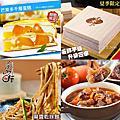 【宅配美食】樂天美食~塔吉特、香帥蛋糕、蘭山麵、江媽媽