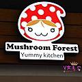 【台北美食】Mushroom Forest 蘑菇森林義大利麵坊