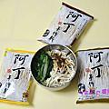 【宅配美食】阿丁.手作麵