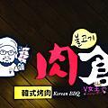 【西門町美食】肉倉韓式烤肉