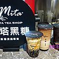 【飲品分享】米塔黑糖New Open 誠品南西店