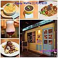 【三峽美食】Poppy Waffle 比利時烈日鬆餅