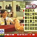 移民署美女移民官-鍾秋萍