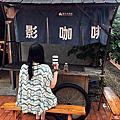 109/6/14漫遊將軍村品影咖啡