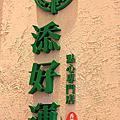 2014 HongKong 旅遊日記