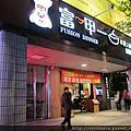 1050126 富甲一方(南京店)(已搬至板橋新埔)