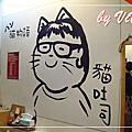 【台南】貓吐司