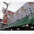 [食記] 新竹‧古早味~小時候大餅。
