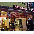 [食記] 新竹‧皇城燒臘店(中山店)。