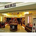[食記] 台北‧伴手禮~萬益食品(京站店)。
