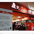 [食記] 台北‧鼎記牛肉麵/豬排飯專賣。