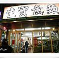 [食記] 新竹‧生寶意麵。
