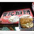 [食記] 新竹‧曾記餡餅。