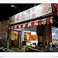 [食記] 新竹‧台南鵝肉。