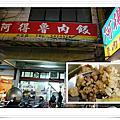 [食記] 新竹‧阿得魯肉飯。
