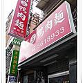 [食記] 新竹‧一品鴨肉麵(東山店)。