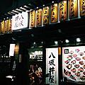 台北 | 中山區。八坂丼屋-平價日本料理