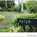 【景點】日月老茶廠