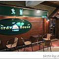 【美食】鳥巢 Birdy house