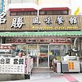 【美食】名勝風味餐館