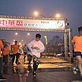 第二屆中華日報慈善盃路跑