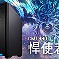 FSP CMT330