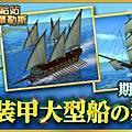大航海時代V-201804
