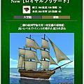 大航海時代V-201809