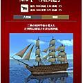 大航海時代V-201811
