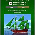 大航海時代V-201812