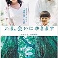 2014日本原版-現在很想見妳