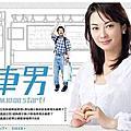 2005-電車男