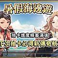 大航海時代6-2020-08
