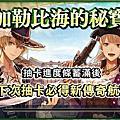 大航海時代6-2020-09