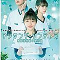 【2020日劇-默默奉獻的灰姑娘藥師】
