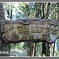 新竹五峰尤瑪山莊