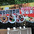 2013-12-28 年終派對試吃會