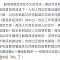 2013-01-14雲端情人