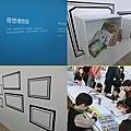 2014-04-04 禮物  THE GIFT    兒童藝術教育中心開幕展
