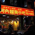 河內越南小吃