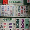20081019 味香飲食店