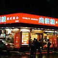 20091219 客滿樓港式飲茶