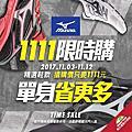 201711 萬岳感謝季/大遠百週年慶