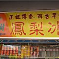 豐原-金樹鳳梨冰