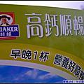體驗試喝:桂格順暢高鈣奶粉