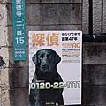 20070512_Tokyo