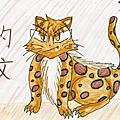 心目中的貓戰士1