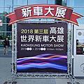 [高雄.前鎮] 2018世界新車大展@高雄展覽館