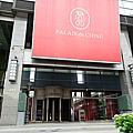 [台北.大同] 君品酒店 PALAIS de CHINE HOTEL